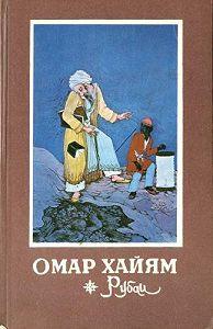 Омар Хайям -Рубаи: лучшие переводы