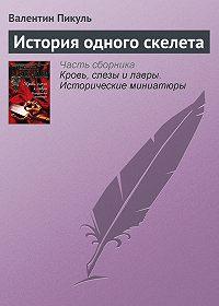 Валентин Пикуль -История одного скелета