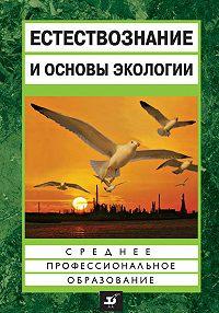 Евгений Карлович Страут -Естествознание и основы экологии