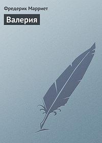 Фредерик Марриет - Валерия