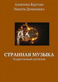 Алевтина Бартова -Странная музыка. Подростковый детектив