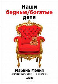 Марина Мелия -Наши бедные богатые дети