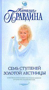 Наталия Правдина -Семь ступеней Золотой лестницы