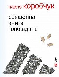 Павло Коробчук -Священна книга гоповідань