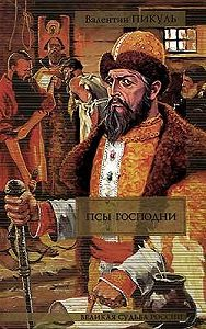 Валентин Пикуль -Псы господни
