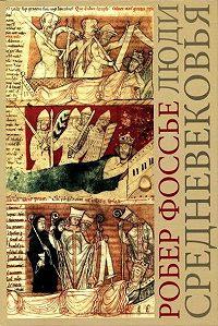 Робер Фоссье -Люди средневековья