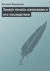 Василий Водовозов -Захват печати капиталом и его последствия