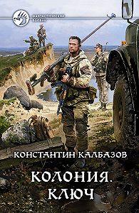 Константин Калбазов -Колония. Ключ