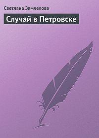 Светлана Замлелова -Случай в Петровске