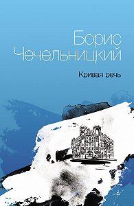 Борис Чечельницкий -Кривая речь
