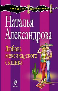 Наталья Александрова -Любовь мексиканского сыщика