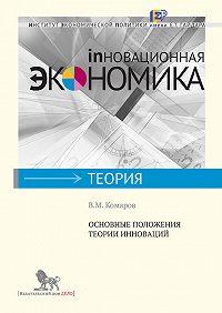 Владимир Комаров -Основные положения теории инноваций