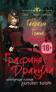Габриэль Готье -Графиня Дракула. Невероятная история Элизабет Батори