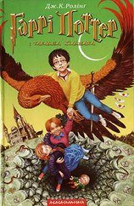 Джоан Ролінґ -Гаррі Поттер і таємна кімната