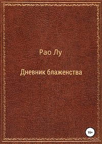 Рао Лу -Дневник блаженства