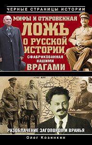 Олег Козинкин -Мифы и откровенная ложь о русской истории, сфабрикованная нашими врагами