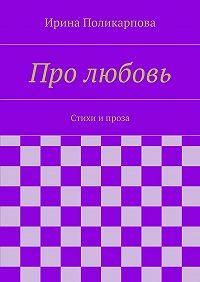 Ирина Поликарпова -Про любовь