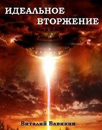 Виталий Вавикин -Идеальное вторжение