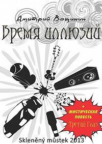 Дмитрий Алексеевич Вощинин -Время иллюзий. Третий глаз (сборник)