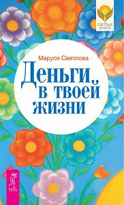 Маруся Светлова -Деньги в твоей жизни