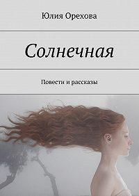 Юлия Орехова -Солнечная