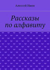 Алексей Ивин -Рассказы поалфавиту