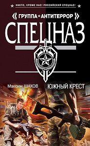 Максим Шахов - Южный крест