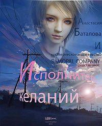 Баталова Александровна - Исполнитель Желаний
