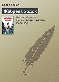 Павел Бажов -Жабреев ходок
