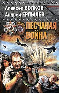 Андрей Ерпылев -Песчаная война