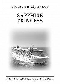 Валерий Дудаков -Sapphire Princess