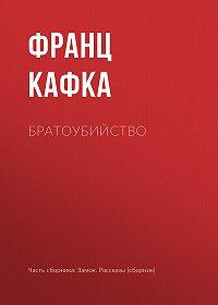 Франц Кафка -Братоубийство