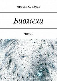 Артем Ковалев -Биомехи