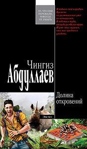 Чингиз Абдуллаев -Долина откровений
