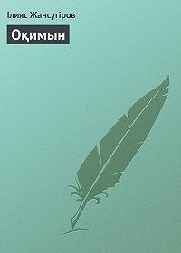 Ілияс Жансүгіров -Оқимын
