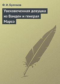 Федор Булгаков -Увековеченная девушка из Вандеи и генерал Марсо