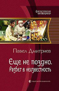 Павел Дмитриев -Разбег в неизвестность