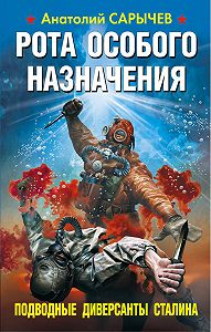Анатолий Сарычев -Рота особого назначения. Подводные диверсанты Сталина
