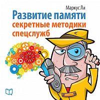 Маркус Ли -Развитие памяти. Секретные методики спецслужб