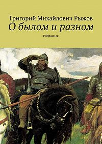 Григорий Рыжов -Обылом иразном. Избранное