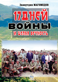 Зиявутдин Магомедов -17 дней войны и целая вечность
