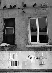 Елена Попова - Вариации