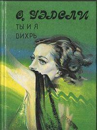 Оливия Уэдсли - Вихрь