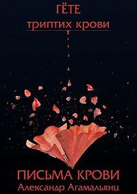 Александр Агамальянц - Письма крови