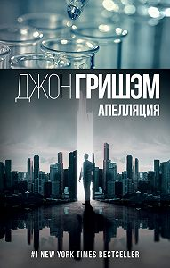 Джон Гришэм -Апелляция