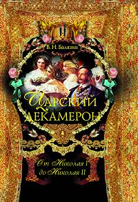 Вольдемар Балязин -Царский декамерон. От Николая I до Николая II