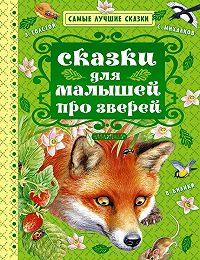 Лев Толстой -Сказки для малышей про зверей (сборник)