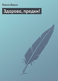 Ольга Вакса -Здорово, предки!