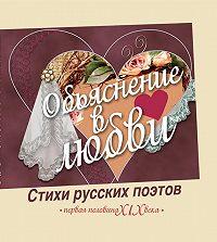Сборник -Объяснение в любви. Стихи русских поэтов. Первая половина XIX века