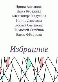 Нина Бережная -Избранное